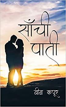 Saanchi Paati by Veena Kapur