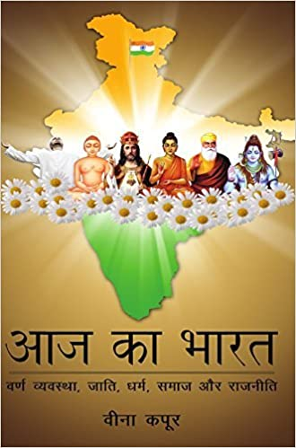 Aaj ka Bharat : Varn Vyavstha, Jaati, Dharm, Samaaj aur Rajniti by Veena Kapur