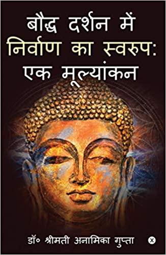 Concept of Nirvana in Buddhist Philosophy / बौद्ध दर्शन में निर्वाण का स्वरूप: एक मूल्यांकन by Dr. Anamika Gupta