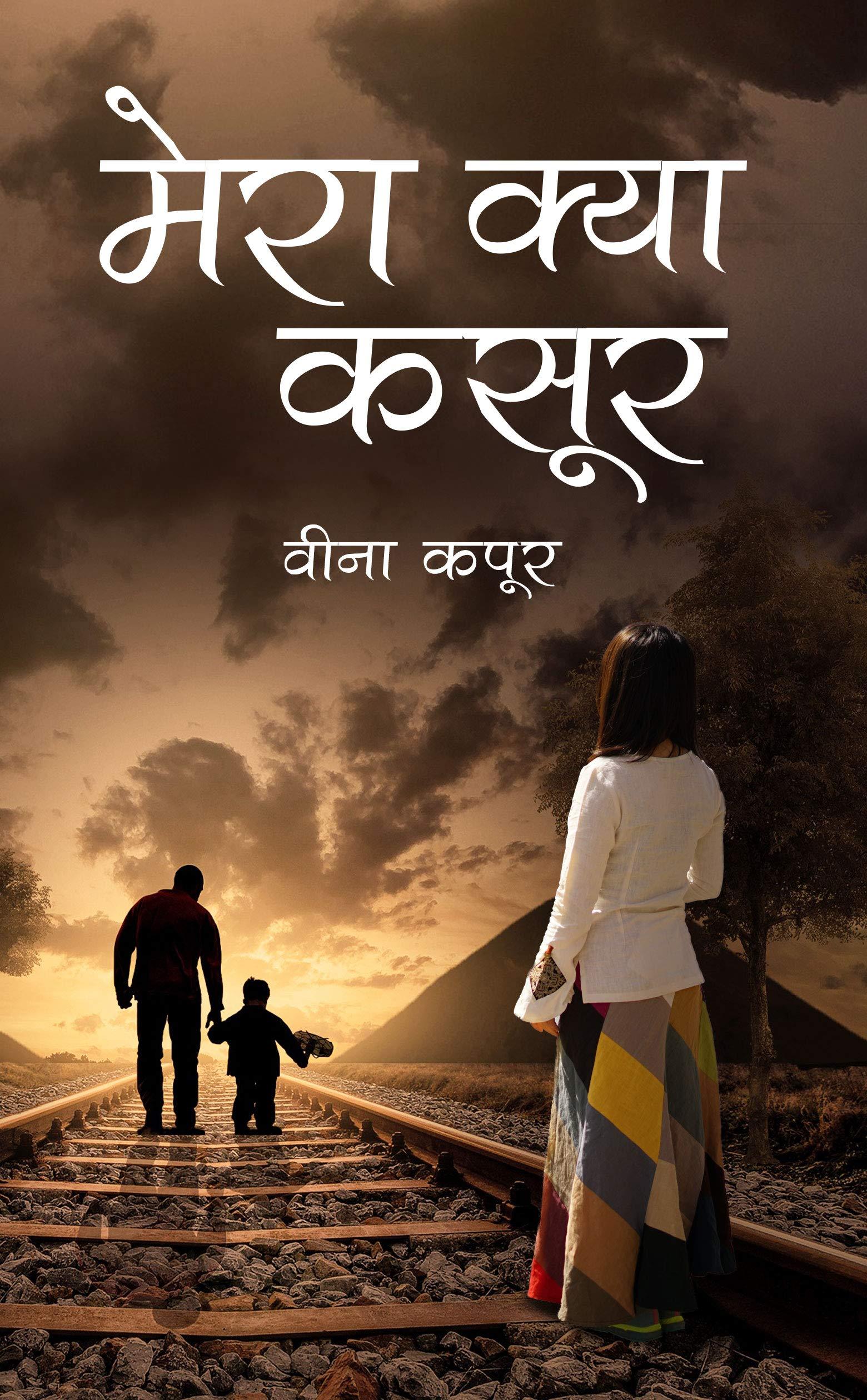 Mera Kya Kasur by Veena Kapur