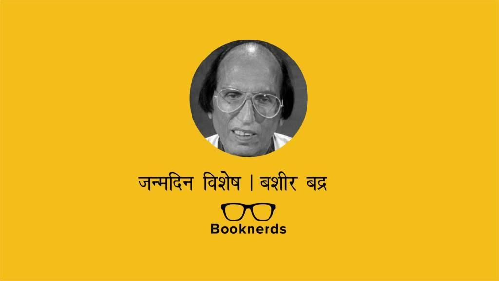 जन्मदिन  विशेष : बशीर बद्र