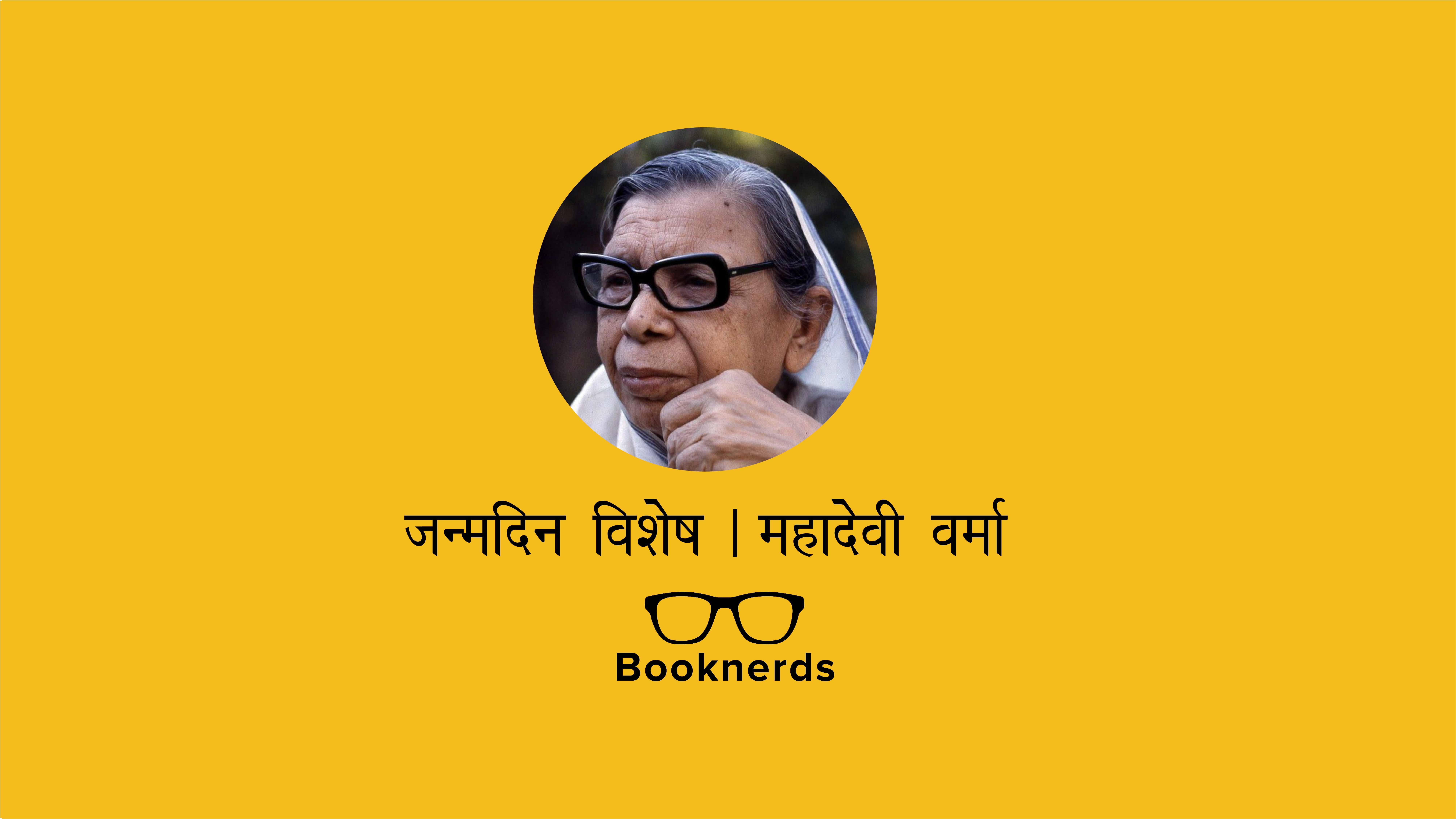 जन्मदिन विशेष।  महादेवी वर्मा