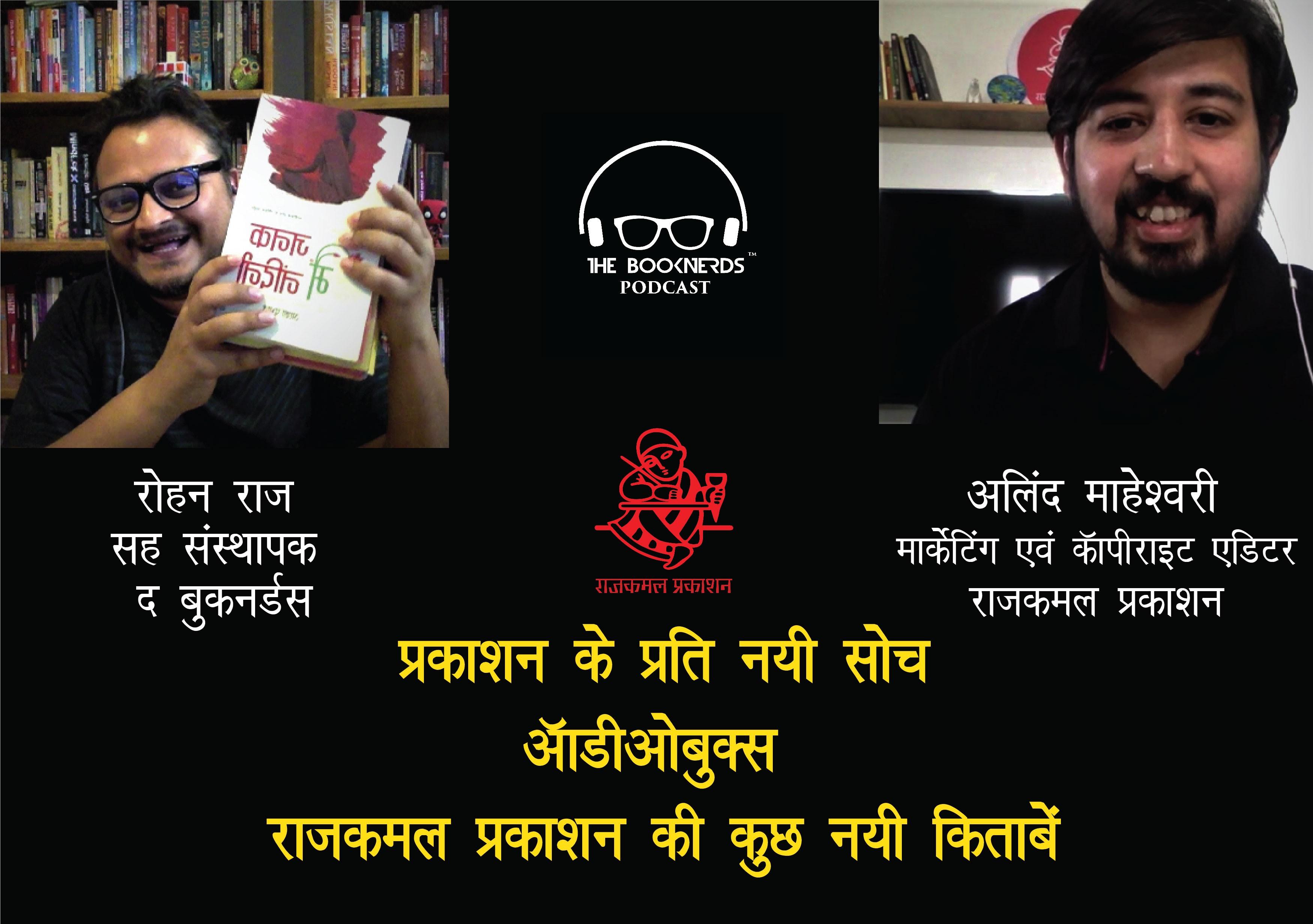 द बुकनर्डस पॉडकास्ट featuring अलिंद माहेश्वरी