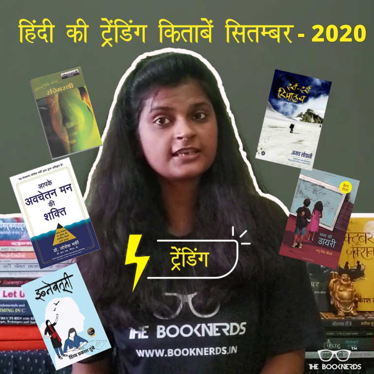 हिंदी की ट्रेंडिंग किताबें  सितम्बर २०२०